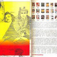 最強対談:沼正三 VS 団鬼六 スーパーバイザー・沼正三全権プロデューサー / 康芳夫