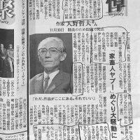 作家 天野哲夫さん 11月30日 肺炎のため82歳で死去(夕刊フジ(2008年(平成20年)12月13日)