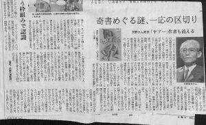 奇書めぐる謎、一応の区切り・天野さん死去「ヤプー」作者も消える(京都新聞(2008年(平成20年)12月23日 火曜日)