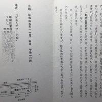 参考資料(50年前):昭和版『家畜人ヤプー倶楽部』ご招待状