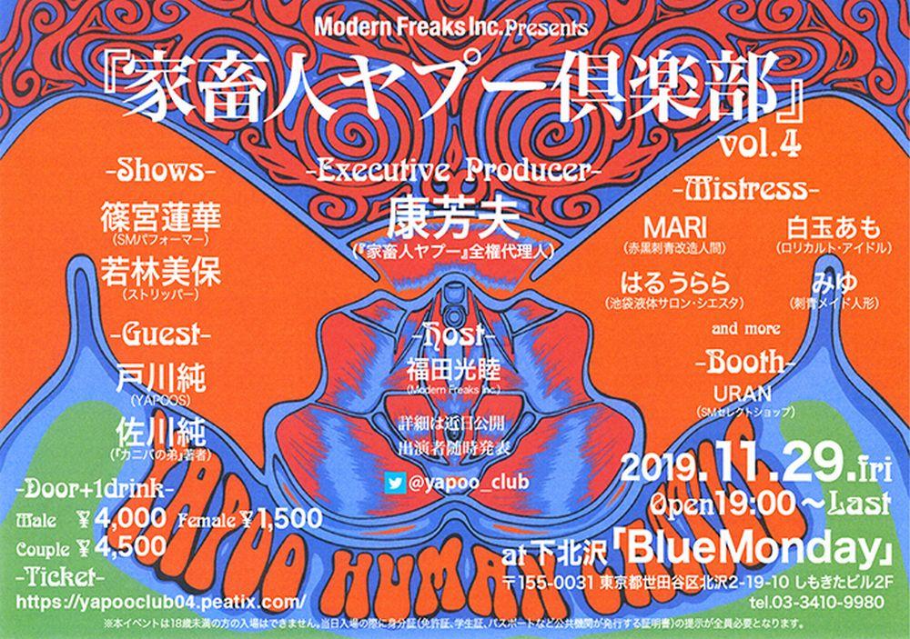 【Guest】戸川純(YAPOOS):『家畜人ヤプー倶楽部』vol.4 Executive Producer 康芳夫