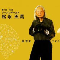 「康芳夫 × 虚霧回路」YouTubeチャンネル!!5月に第1回を無料配信予定。ゲスト:松永天馬(アーバンギャルド)