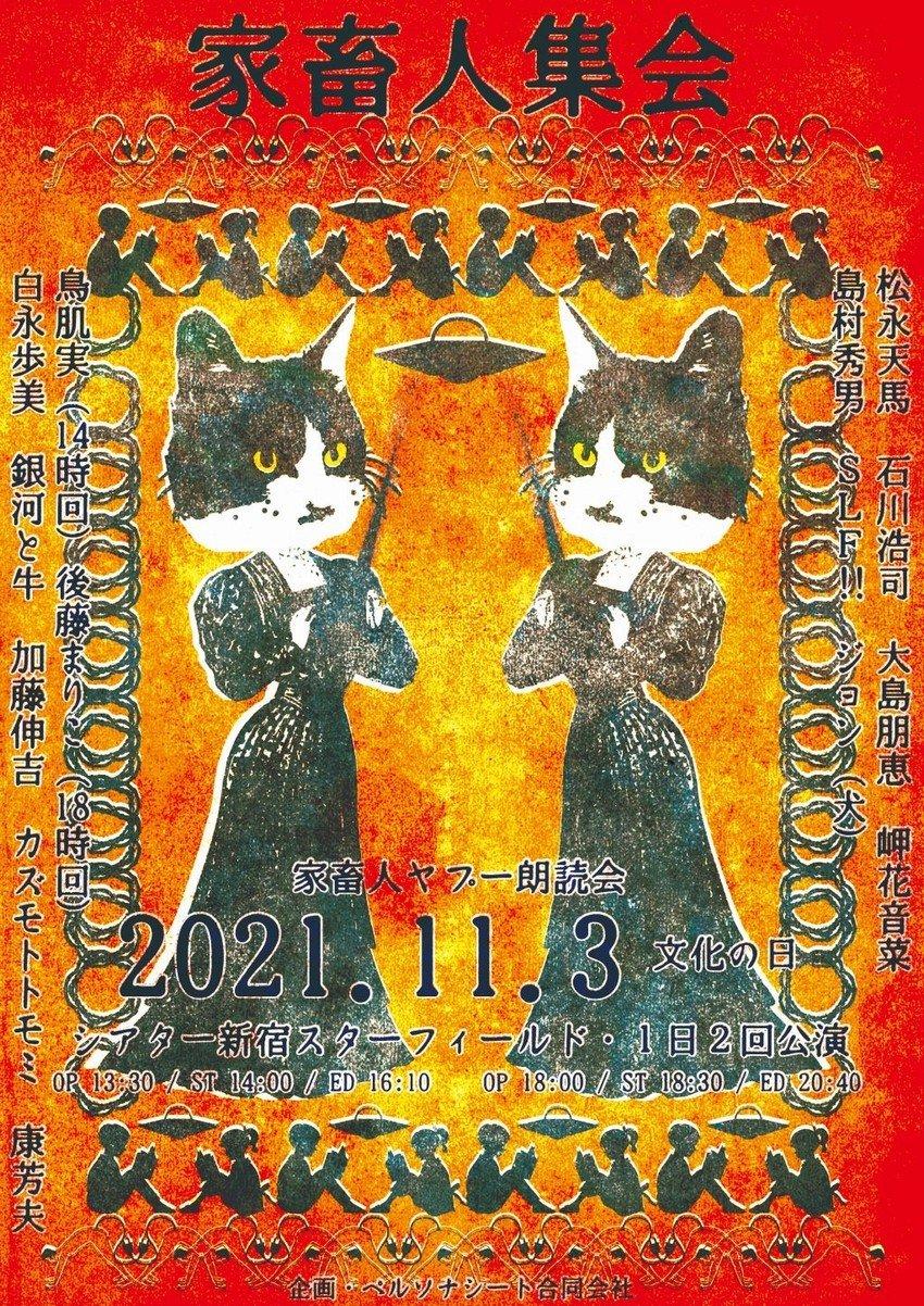 11/3(水)文化の日に「家畜人ヤプー」朗読会を開催