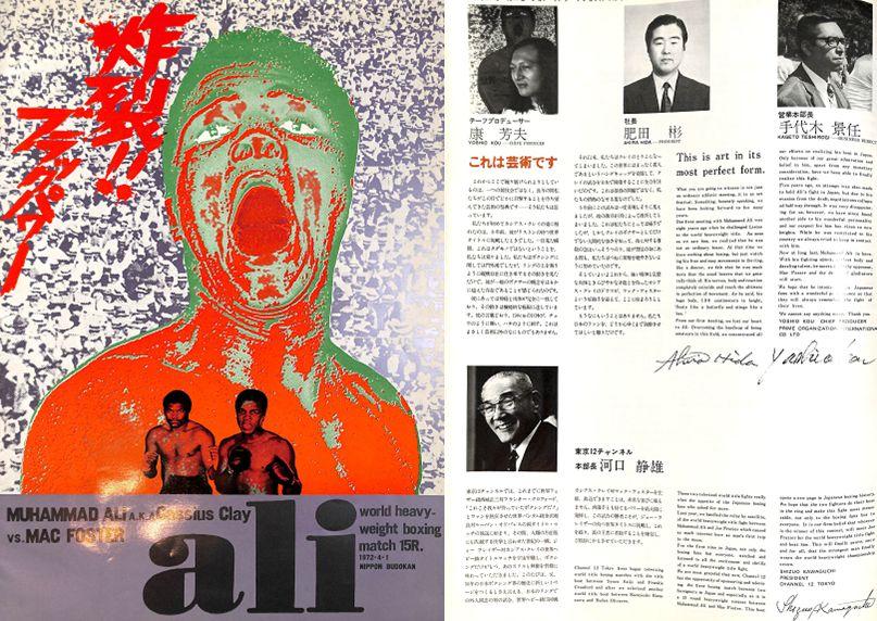 アリ プログラム(ali world heavy-weight boxing mash 15R.1972・4・1 NIPPON BUDOKAN)より
